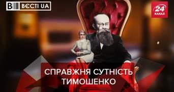"""Вєсті.UA: Милованов назвав Тимошенко """"бабусею української корупції"""""""
