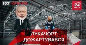 Вєсті Кремля: Олександр Лукашенко дожартувався з ХАМАС