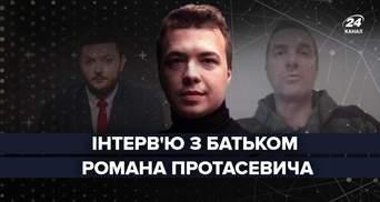 О Лукашенко, издевательствах над сыном, реакции Запада: откровенное интервью с отцом Протасевича