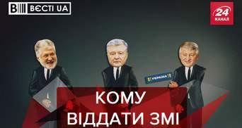 Вести.UA: Олигархов заставят перепродать свои медиа