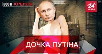 Вести Кремля: Неофициальная дочь Путина разделась в инстаграме