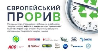 """""""Європейський прОРиВ"""": в Україні з'явиться організація розширеної відповідальності виробників"""