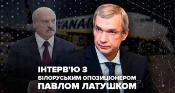 Білоруси живуть в страху, – інтерв'ю Латушка про катування в СІЗО та звірячий режим Лукашенка