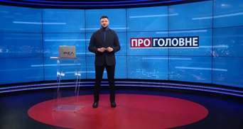 Про головне: Зустріч Лукашенка з Путіним. Можлива зупинка постачання бензину з Білорусі