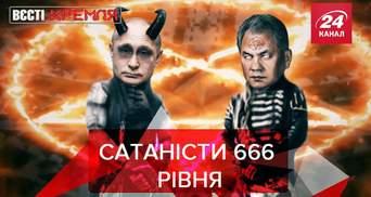 """Вєсті Кремля: Шойгу показав Путіну """"музей Сатани"""""""