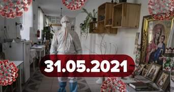 Новини про коронавірус 31 травня: карантин влітку, 84 симптоми постковідного синдрому