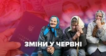 Перерахунок пенсій, подорожчання газу та відкриття кордонів: що зміниться у червні