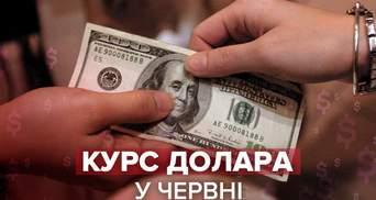 Коли краще купувати долар: прогноз курсу гривні на червень