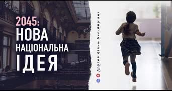 В Україні зняли перший повнометражний документальний фільм про освіту