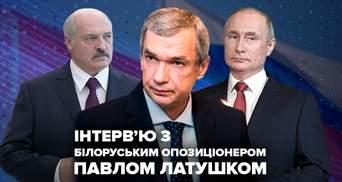 Держит Лукашенко на коротком поводке, – интервью Латушко об унижении Беларуси Кремлем
