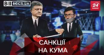 Вести.UA: Юрий Луценко наговорил лишнего в интервью