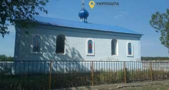 Укрпочта продала церковь на Кировоградщине за более 200 тысяч гривен