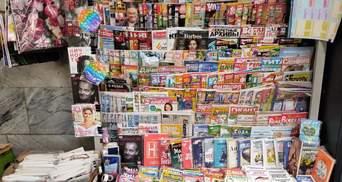"""У Києві в кіосках """"Преса"""" й на розкладках продають лише 11% україномовних медіа, – Кремінь"""