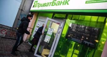 """""""Приватбанк"""" був націоналізований законно, – рішення суду"""
