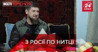 Вєсті Кремля: Кадиров став найбагатшим губернатором Росії