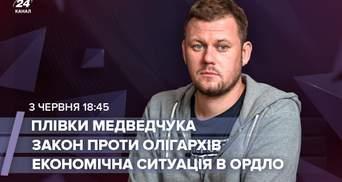Плівки Медведчука, закон про олігархів і економіка ОРДЛО: онлайн-трансляція з Денисом Казанським