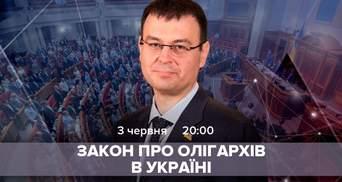 Що чекає на олігархів після законопроєкту Зеленського: трансляція з Данилом Гетманцевим