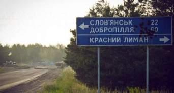 Первый город в Донецкой области: 7 лет назад украинские войска освободили Лиман