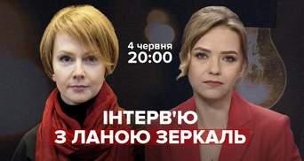 Ексклюзивне інтерв'ю Лани Зеркаль на 24 каналі: пряма трансляція
