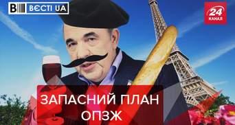 """Вєсті.UA. Жир: Рабінович назвав партію ОПЗЖ """"профранцузькою"""""""