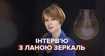 """Скандальні заяви Луценка і звільнення з """"Нафтогазу"""": відверте інтерв'ю з Ланою Зеркаль"""