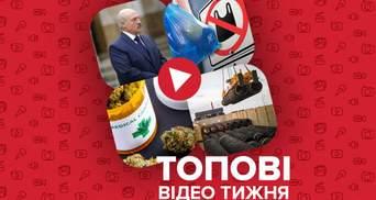 В Україні заборонили пластикові пакети та санкційний тиск Лукашенка – відео тижня