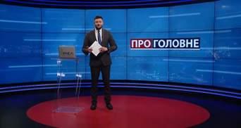 """О главном: Байден во второй раз поговорит с Зеленским. Притула выходит из """"Голоса"""""""