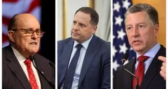 СМИ обнародовали запись разговора между Волкером, Ермаком и Джулиани