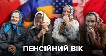 Пенсійний вік в Україні підвищать, бо він найнижчий у Європі: чи правда це