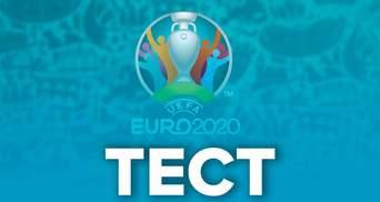 Что вы знаете о Чемпионате Европы: тест к старту Евро-2020