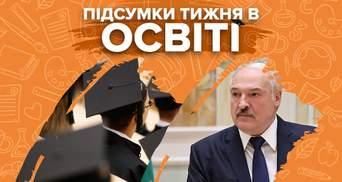 Українські виші у рейтингу, скандали та позбавлення Лукашенка звання – підсумки тижня в освіті