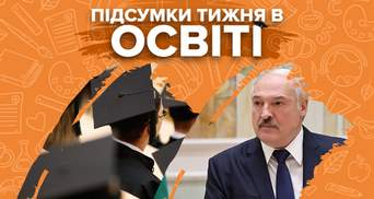 Украинские вузы в рейтинге, скандалы и лишение Лукашенко звания – итоги недели в образовании