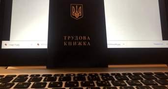 В Украине начал действовать закон об электронных трудовых: что изменится