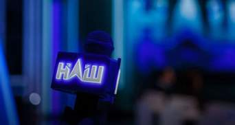 """Канал """"НАШ"""" оштрафували за поширення російської пропаганди"""