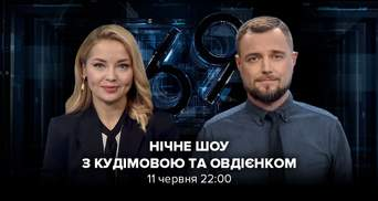 Почему Россия истерит из-за формы сборной Украины: трансляция ночного шоу Кудимовой и Овдиенко