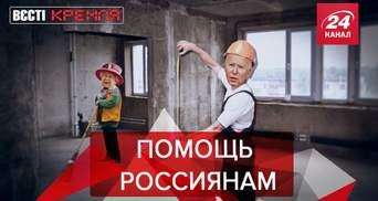 Вести Кремля. Сливки: Россияне попросили Меркель отремонтировать дороги
