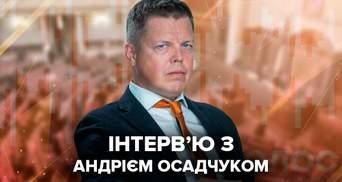 Про повноваження Кіри Рудик та податки для Google і Facebook: інтерв'ю з Осадчуком