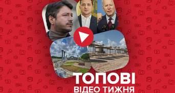 """Притула выходит из """"Голоса"""", Зеленский раскритиковал Байдена – видео недели"""