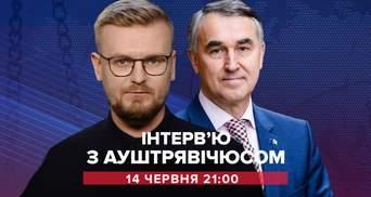 Байден у Європі – чого чекати Путіну: трансляція інтерв'ю з євродепутатом Ауштрявічюсом