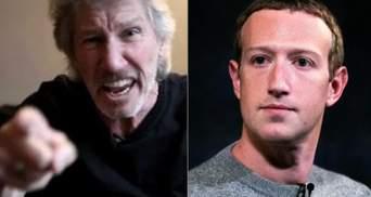 """Лидер Pink Floyd открыто """"послал"""" Марка Цукерберга: причина и видео инцидента"""