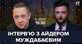 """Про футбол та російські """"вкиди"""": інтерв'ю з Айдером Муждабаєвим"""