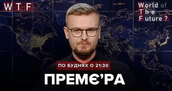 """Про Україну в НАТО та """"Північний потік-2"""": прем'єра програми WTF з Олексієм Печієм"""