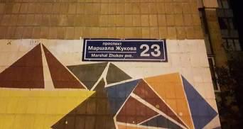 В Харькове суд принял 2 различных решения о переименовании проспекта Жукова