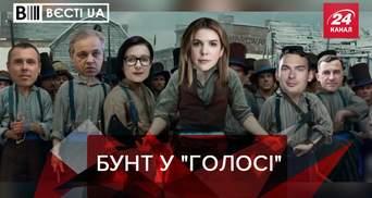 """Вести.UA: """"Голос"""" раскололся на 2 части"""