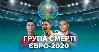 """Вижити у """"групі смерті"""": Євро-2020 та історія явища"""