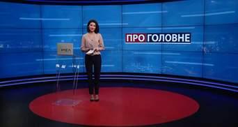 Про головне: Бійка у Верховній Раді. Повінь в окупованому Криму