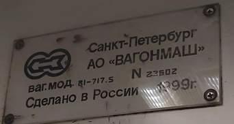 Намагаються відірвати: у київському метро заховають таблички з назвою країни-окупанта