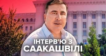Про реформи Зеленського, справжніх олігархів та можливу корупцію: інтерв'ю з Саакашвілі