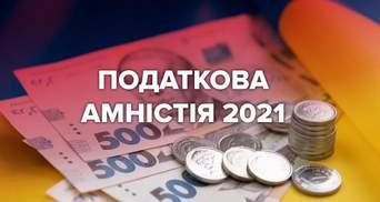 Податкова амністія 2021 року: чи доведеться всім сплатити 5% своїх заощаджень