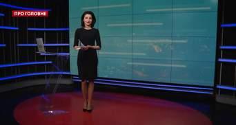 О главном: Новые санкции СНБО. Месячный тариф газа вырос в 4 раза